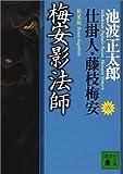 新装版・梅安影法師 仕掛人・藤枝梅安(六) (講談社文庫)