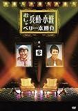 兵動・小籔のおしゃべり一本勝負 其の参[DVD]