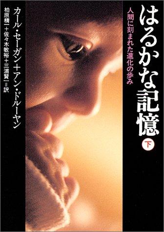 はるかな記憶―人間に刻まれた進化の歩み〈下〉 (朝日文庫)の詳細を見る