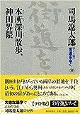 ワイド版 街道をゆく〈36〉本所深川散歩、神田界隈