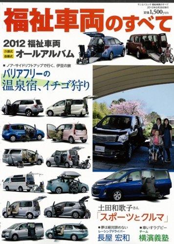 福祉車両のすべて 2012 福祉車両介護式自操式オールアルバム (SAN-EI MOOK)
