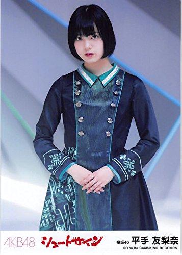 【平手友梨奈】 公式生写真 AKB48 シュートサイン 劇場盤 誰のことを一番 愛してるVer.