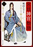 宮廷神官物語 / 榎田 ユウリ のシリーズ情報を見る