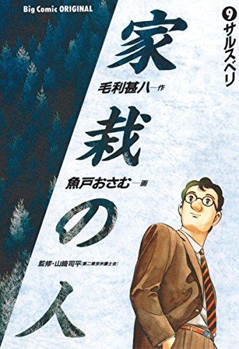 家栽の人(9) (ビッグコミックス)