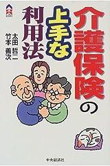 介護保険の上手な利用法 (CK BOOKS) 単行本