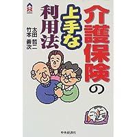 介護保険の上手な利用法 (CK BOOKS)