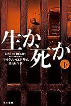 生か、死か(下)