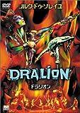 ドラリオン [DVD]
