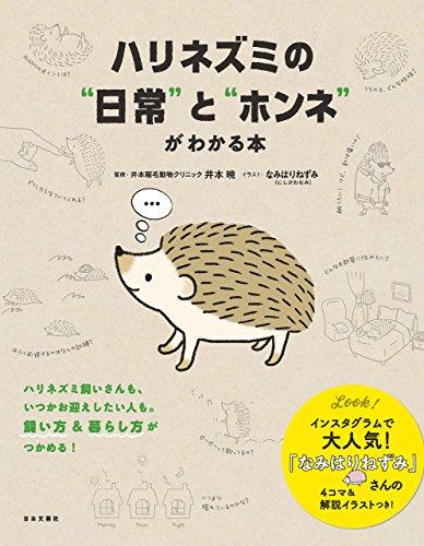 """ハリネズミの""""日常""""と""""ホンネ""""がわかる本"""