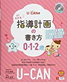U-CANのよくわかる指導計画の書き方(0.1.2歳)第3版〔CD-ROM付き〕 (ユーキャンの保育スマイルBOOKS)
