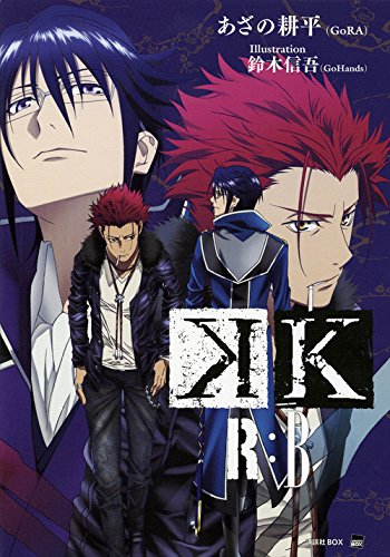K R:B (講談社BOX)