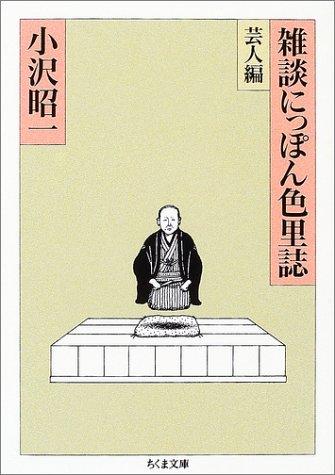 雑談にっぽん色里誌 芸人編 (ちくま書房)の詳細を見る