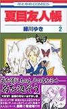 夏目友人帳 (2) (花とゆめCOMICS (2969))