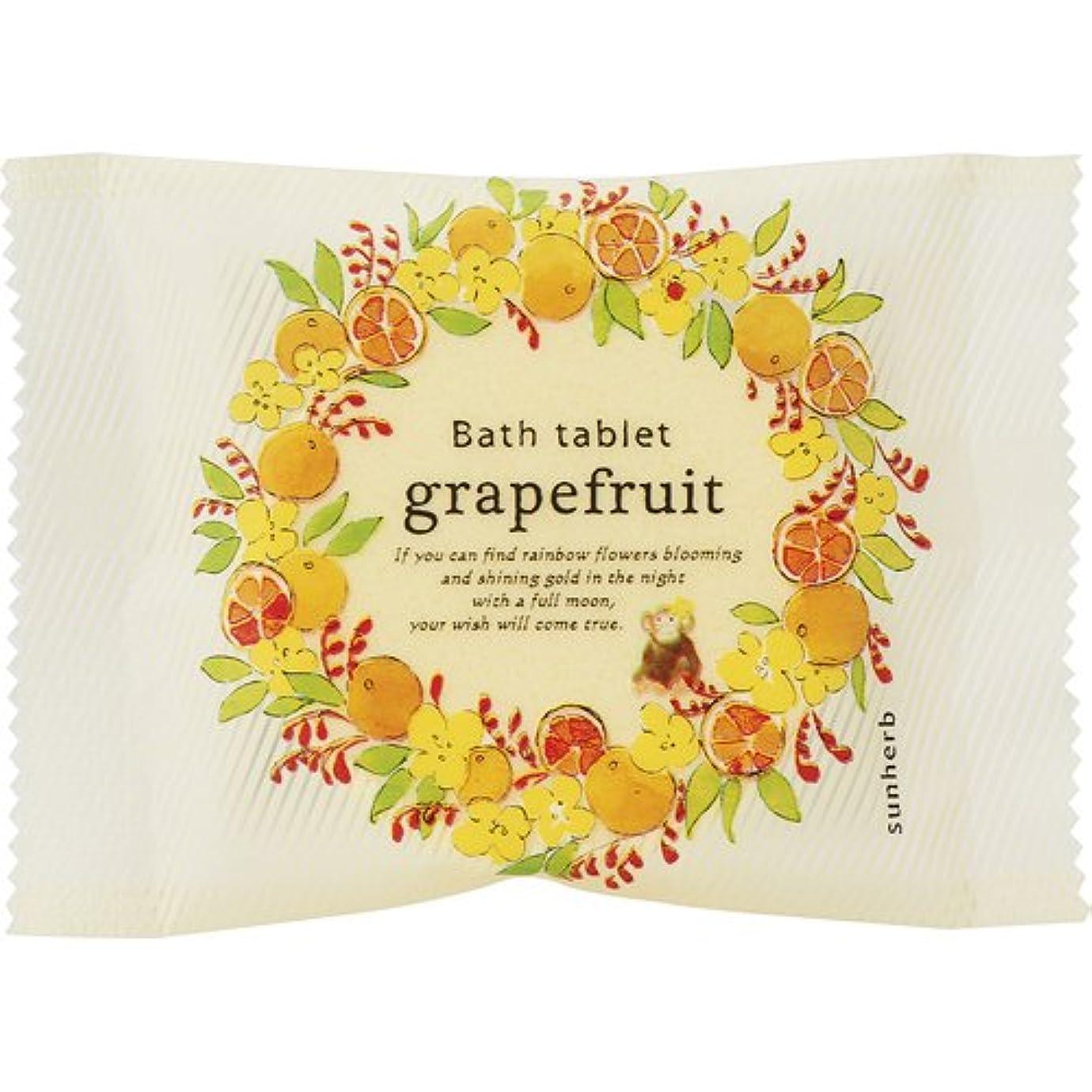 待ってちらつき最終サンハーブ バスタブレット グレープフルーツ