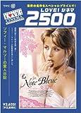 ソフィー・マルソーの愛人日記 [DVD]