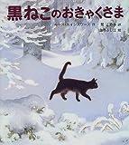 黒ねこのおきゃくさま (世界傑作童話シリーズ)