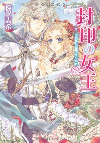 封印の女王  恋の翼は白銀のきらめき (角川ビーンズ文庫)の詳細を見る