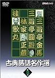 古典落語名作選 其の三[DVD]