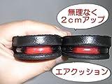 無理なく2cmUPシークレットインソール エアクッション中敷 (大25.0cm~28.5cm)