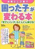 お母さん次第で「困った子」が変わる本 「育てにくい子」もぐんぐん育つ! (マミーズブック)