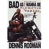 デニス・ロッドマンの「ワルがままに」―NBAを変える男