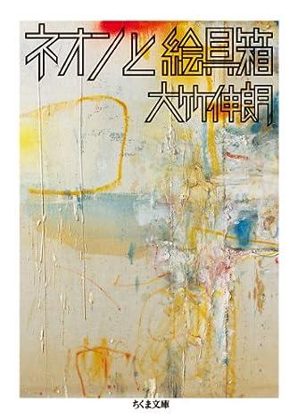 ネオンと絵具箱 (ちくま文庫)