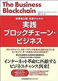 株式会社ブロックチェーンハブ (著), 増田 一之 (監修)出版年月: 2018/4/29新品: ¥ 2,376ポイント:23pt (1%)