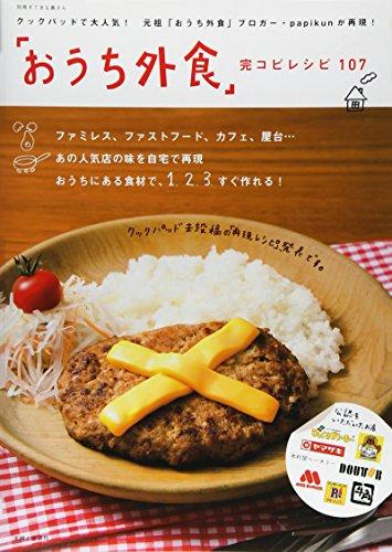 「おうち外食」完コピレシピ107 (別冊すてきな奥さん)の詳細を見る