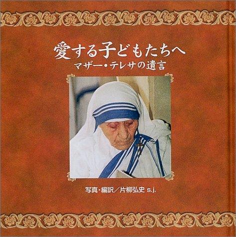 愛する子どもたちへ―マザー・テレサの遺言の詳細を見る