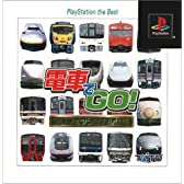 電車でGO!プロフェッショナル仕様 PlayStation the Best