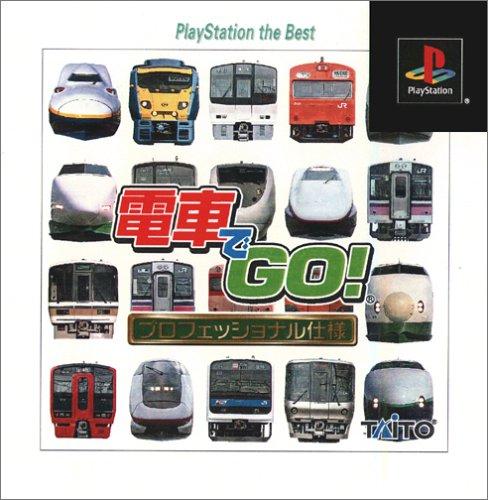 タイトー『電車でGo!プロフェッショナル仕様』