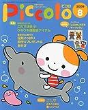 Piccolo (ピコロ) 2009年 08月号 [雑誌]