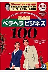 英会話ペラペラビジネス100 - ビジネスコミュニケーションを成功させる知的な大人の会話術 [CD2枚付] 単行本