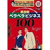 英会話ペラペラビジネス100 - ビジネスコミュニケーションを成功させる知的な大人の会話術 [CD2...