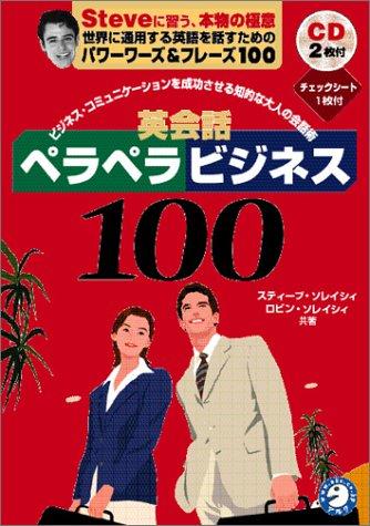 アルク『英会話ペラペラビジネス100』