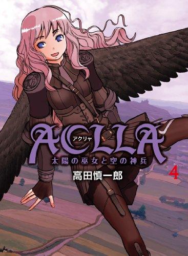 Aclla~太陽の巫女と空の神兵 4 (YA!コミックス)の詳細を見る