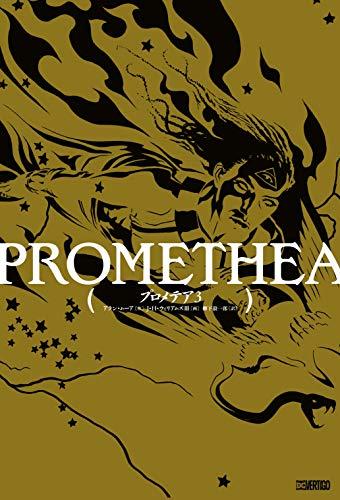 プロメテア 3