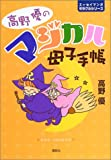 高野優のマジカル母子手帳 (エッセイマンガ ミラクルシリーズ)