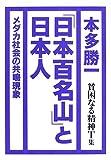 『日本百名山』と日本人—貧困なる精神T集