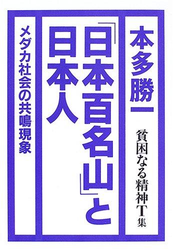 『日本百名山』と日本人―貧困なる精神T集の詳細を見る
