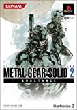 METALGEAR SOLID 2 SUBSTANCE (コナミ殿堂セレクション)