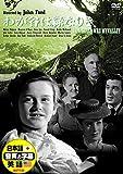 我が谷は緑なりき 日本語吹替版 ウォルター・ピジョン モーリン・オハラ DDC-021N [DVD]