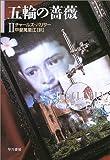 五輪の薔薇〈2〉 (ハヤカワ文庫NV)