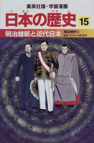 明治維新と近代日本―明治時代〈1〉 (学習漫画 日本の歴史)の詳細を見る