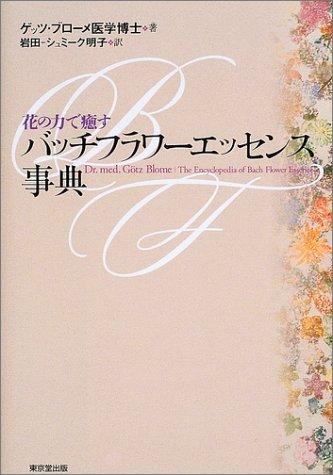 花の力で癒すバッチフラワーエッセンス事典