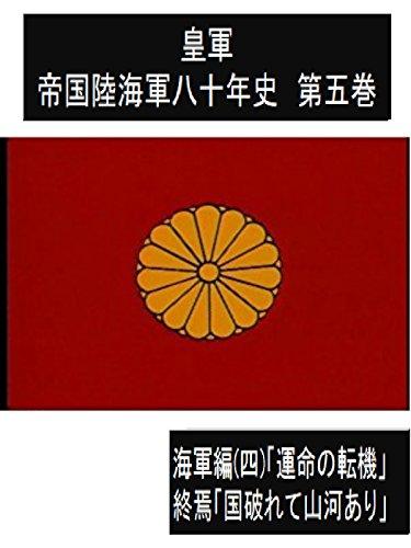 皇軍 帝国陸海軍八十年史 第五巻