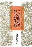 三島由紀夫 神の影法師
