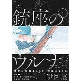 銃座のウルナ 1 (ビームコミックス)