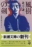 風樹の剣―日向景一郎シリーズ〈1〉 (新潮文庫)