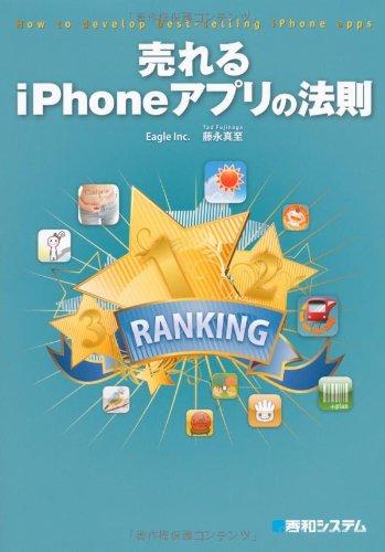 売れるiPhoneアプリの法則の詳細を見る
